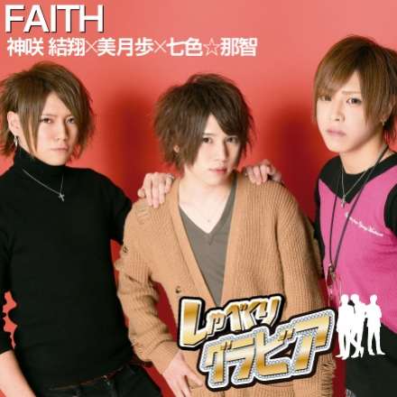しゃべくりHOST MOVIE『FAITH』