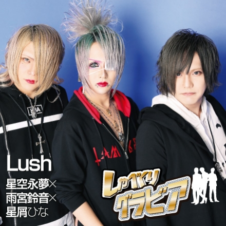 しゃべくりHOST MOVIE『Lush』