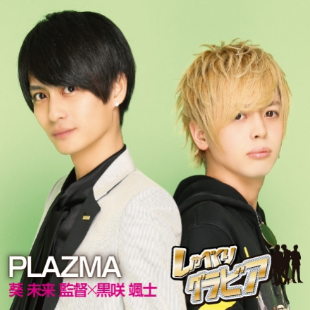 しゃべくりHOST MOVIE『PLAZMA』