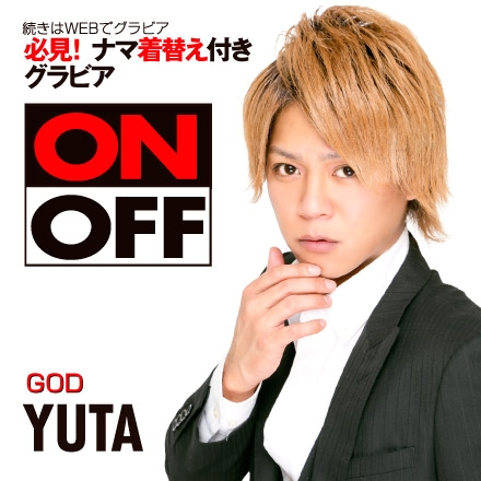 ON/OFF『GOD』裕太